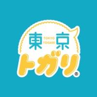 『東京トガリリアルサイズぬいぐるみ』の発売を楽しみにお待ちいただいている皆様へ