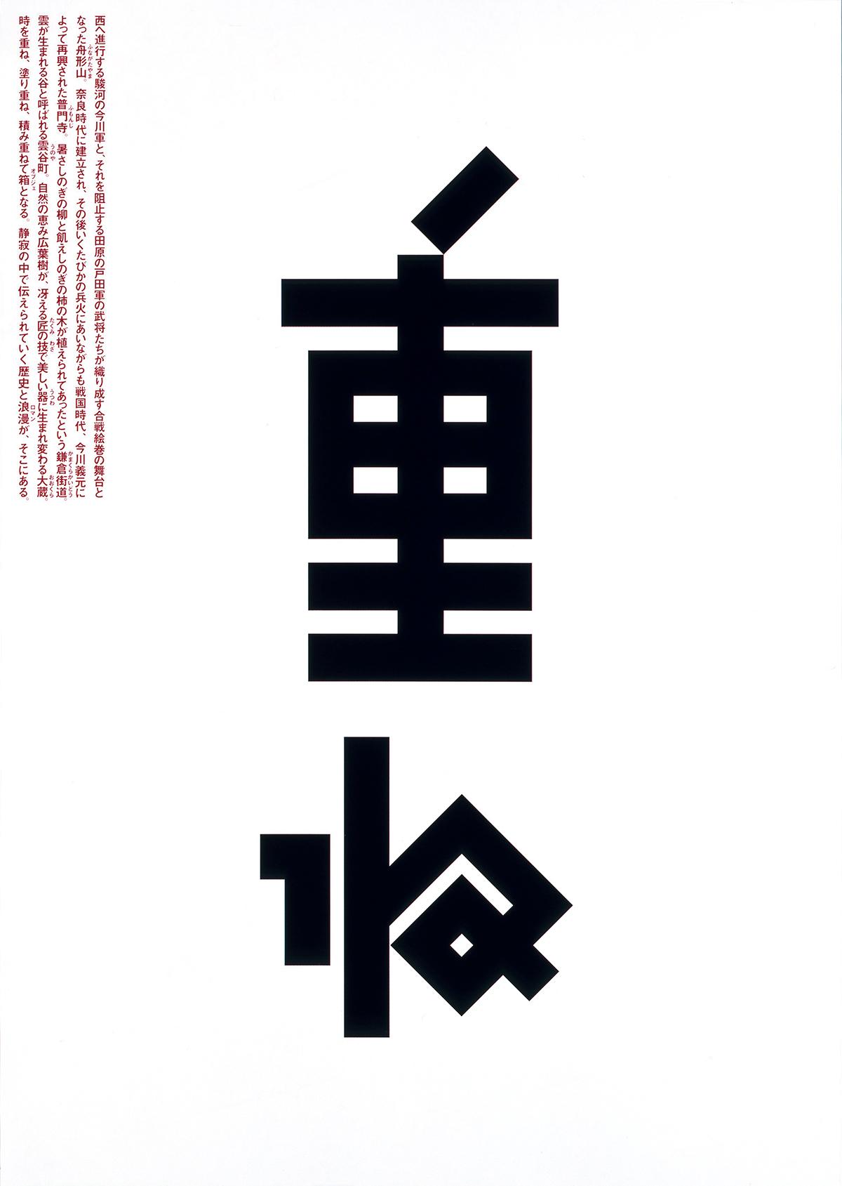 味岡伸太郎|大蔵ポスター