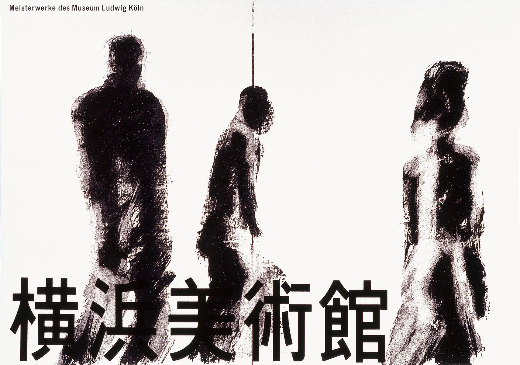 仲條正義/泉屋政昭|横浜美術館ポスター 「ルードヴィヒ美術館展」