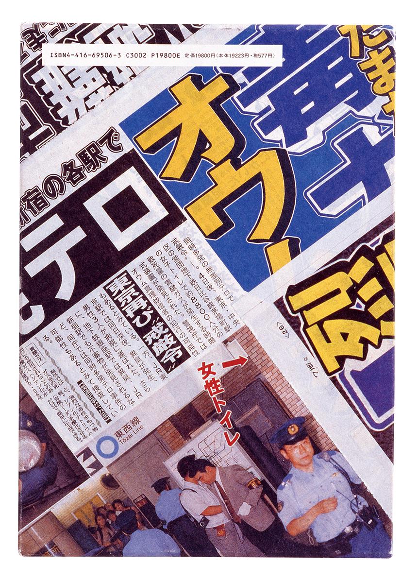米村 浩|誠文堂新光社 「TCC広告年鑑1995」