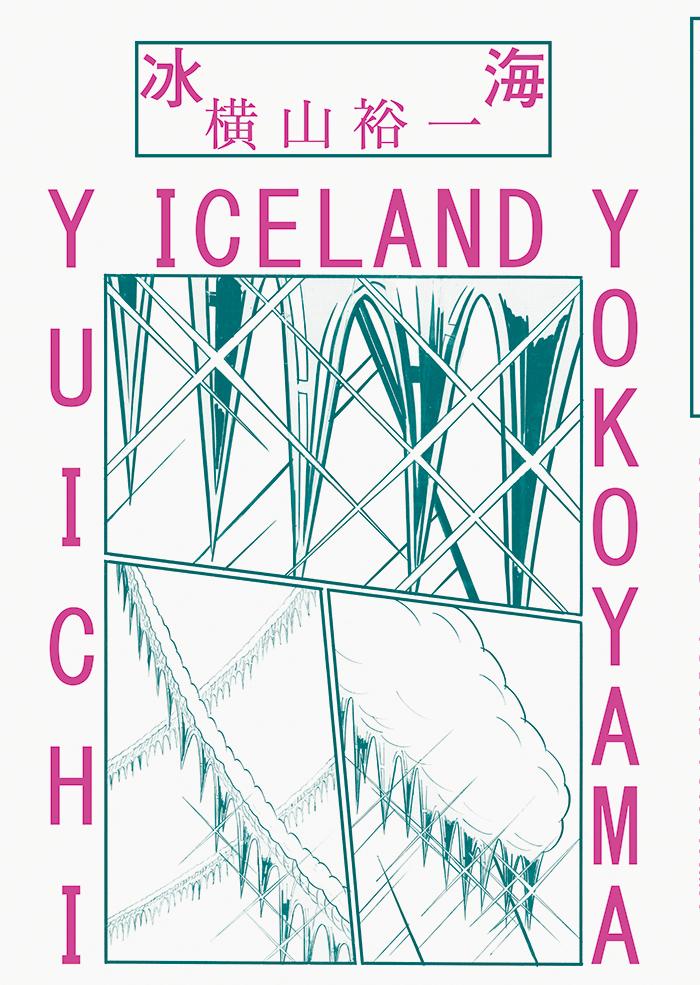 服部一成|「横山裕一『アイスランド』」ブックデザイン