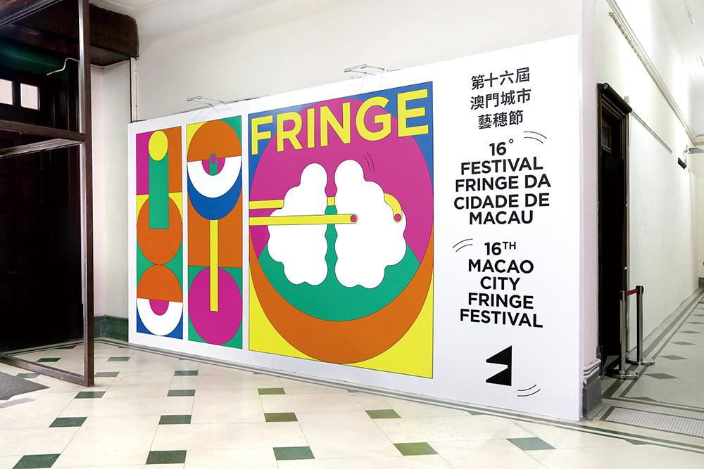 Au Chon Hin|16th Macao City Fringe Festival