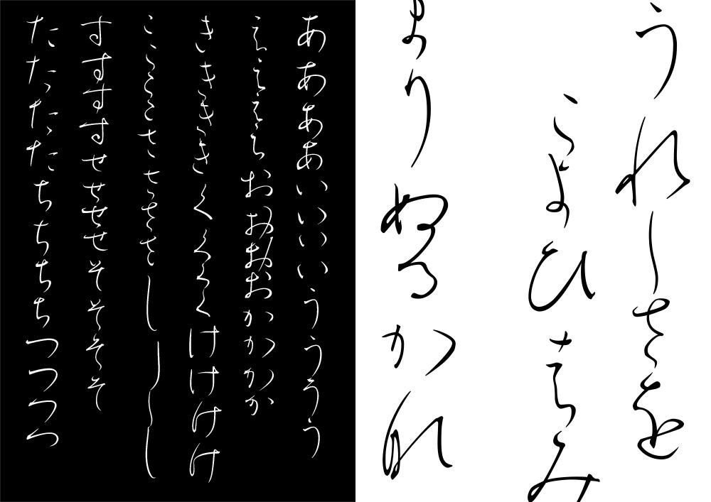 宇野由希子と文字つくり部(山田和寛)|こうぜい