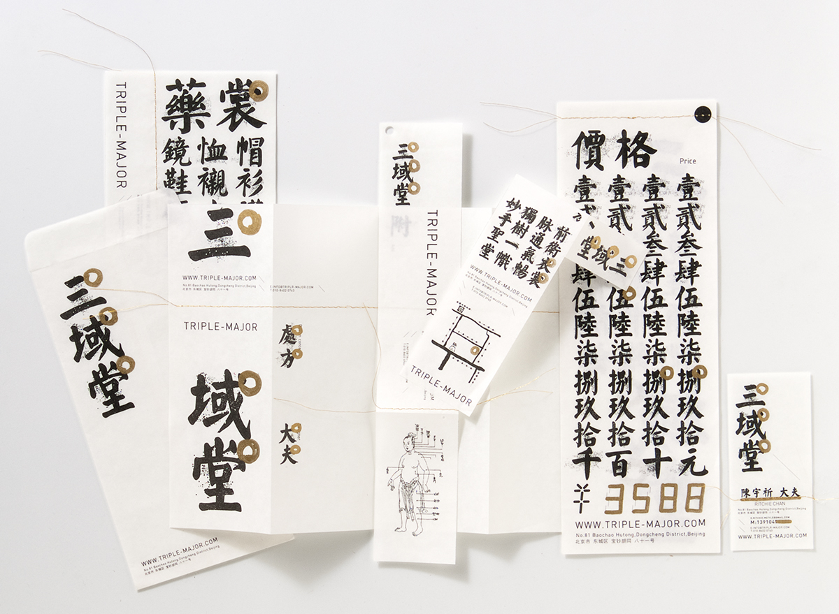 Li Xibin + Yao Ye|TRIPLE-MAJOR