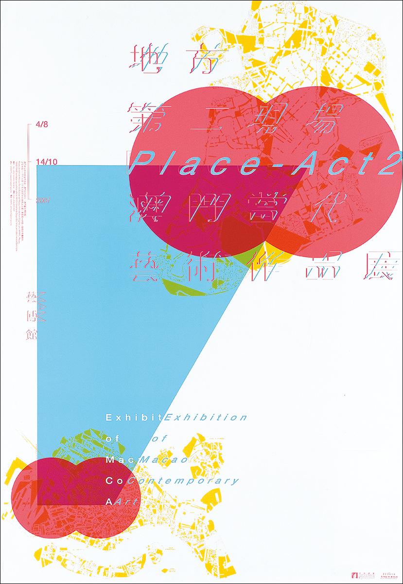 チャオ・シウロン|Place-ACT2: Exhibition of Macao Contemporary Art