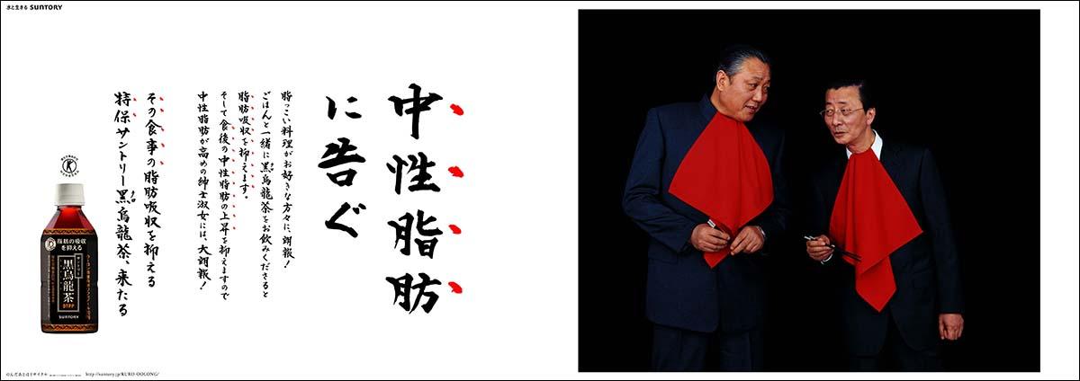 葛西 薫+木之内厚司|ウーロン茶「姉さんはよく食べる」、黒烏龍茶「中性脂肪に告ぐ」