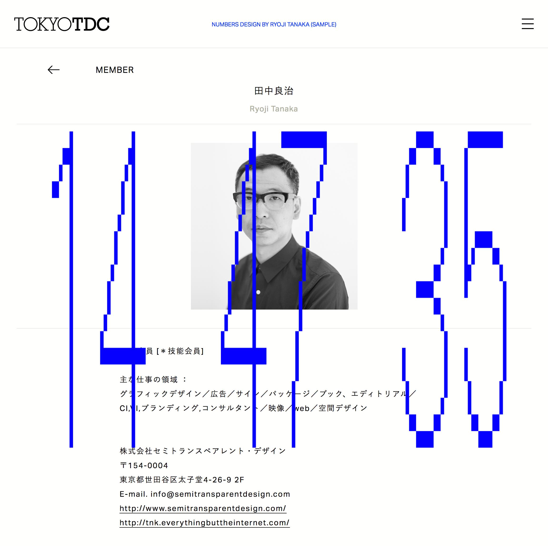 TOKYO TDC/2019 | ウェブ