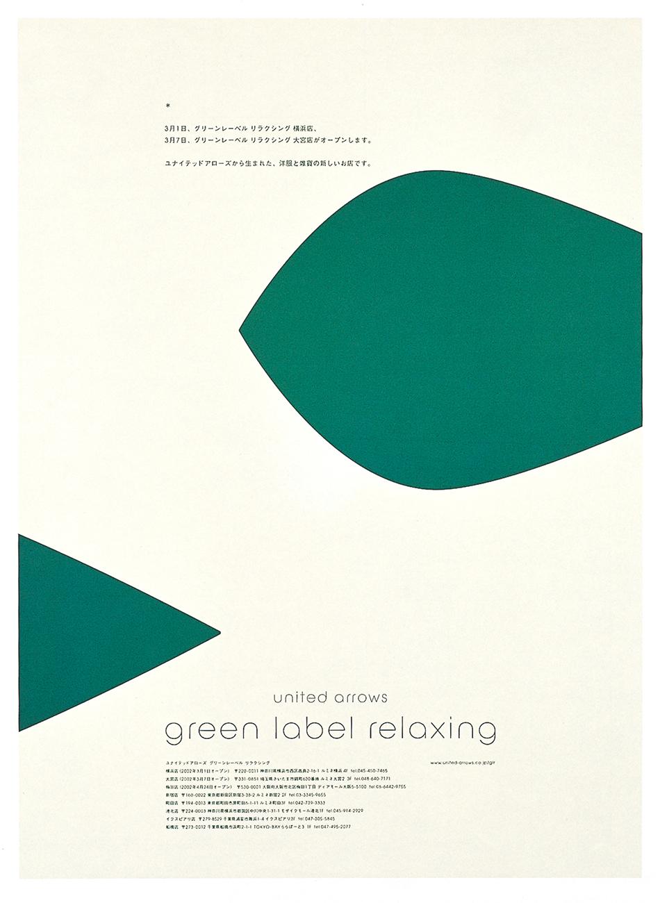 葛西 薫|green label relaxing