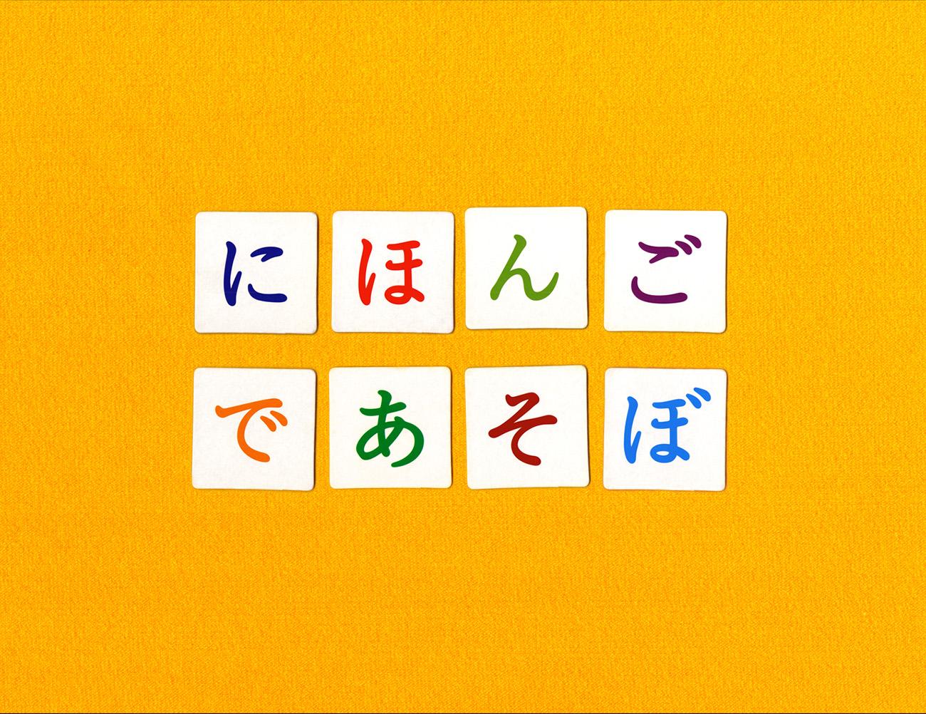 佐藤 卓|NHK子供番組 「にほんごであそぼ」