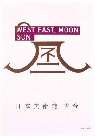 仲條正義|「JAGDA JAPAN 2001」「古今」