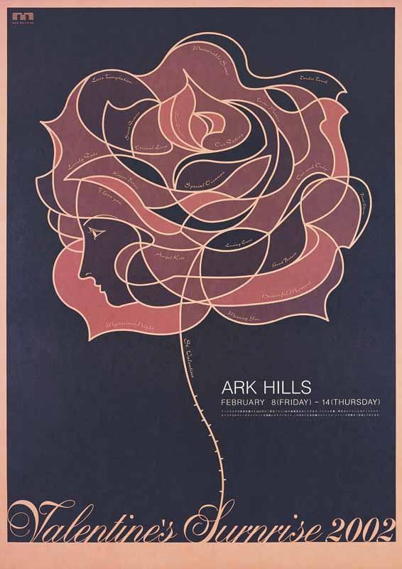 森ビルARK HILLS・表参道ヒルズ 全体年間デザイン/1998年〜 |