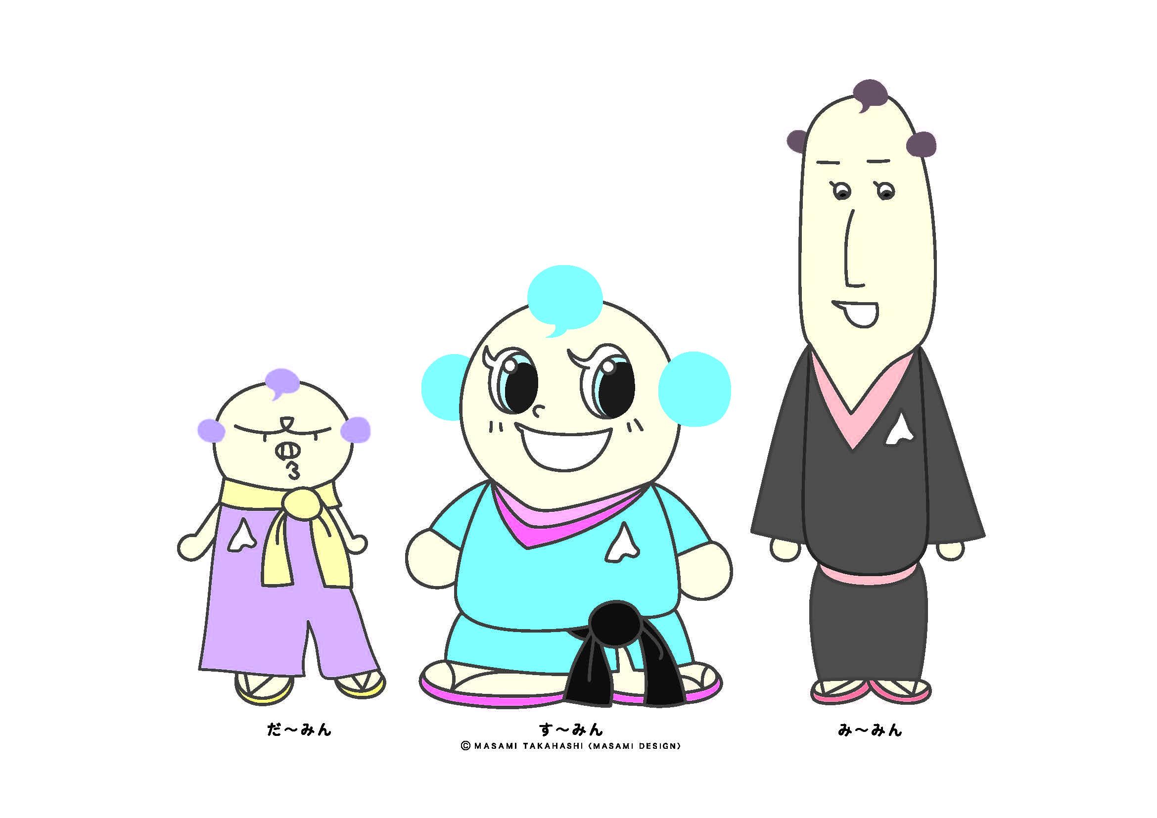 元祖地域キャラクター「す〜みん・み〜みん・だ〜みん」(墨田区キャラクター)ストーリー・デザイン/2004年 |