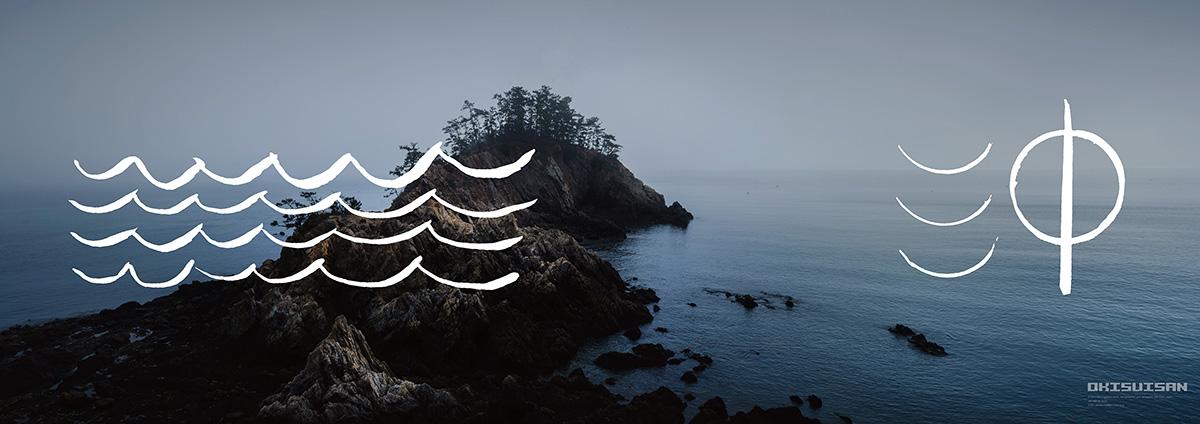 沖の雨 / 2017 | ポスター