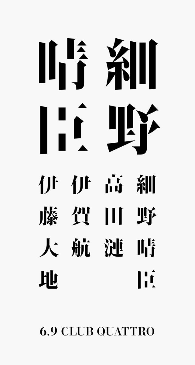 細野晴臣コンサート / 2015 | ポスター