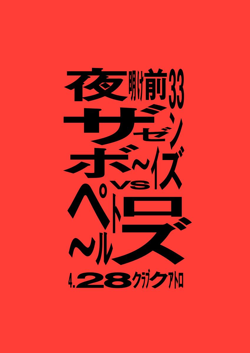 ザゼンボーイズ VS ペトロールズ LIVE / 2015 | ポスター