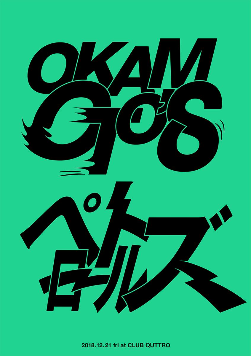 オカモトズ VS ペトロールズ / 2018 | ポスター