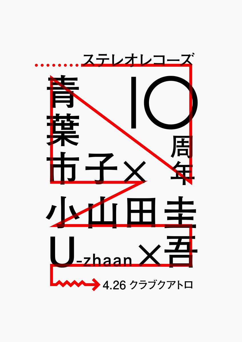 ステレオレコーズ10週年ライブ / 2015 | ポスター