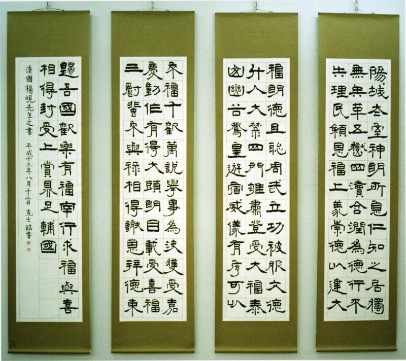 中国楊見書臨書作品 / 2001 | 四連掛軸