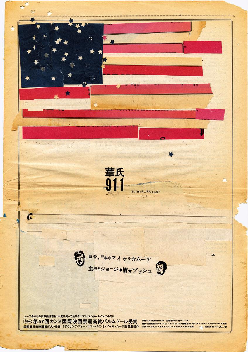 華氏911 / 2004 | ポスター