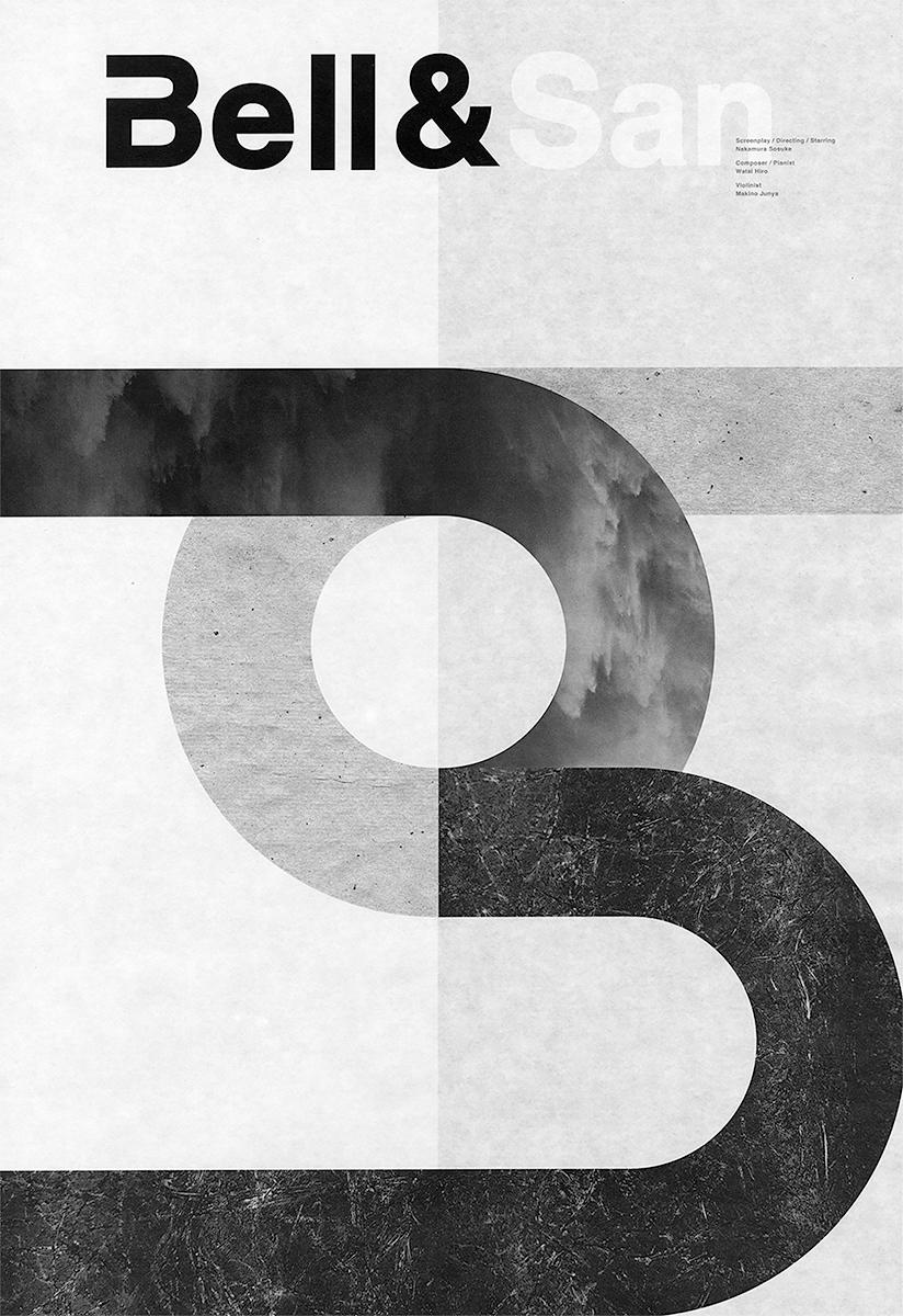 1人2役劇「ベルとサン」のロゴ / 2017 | ポスター