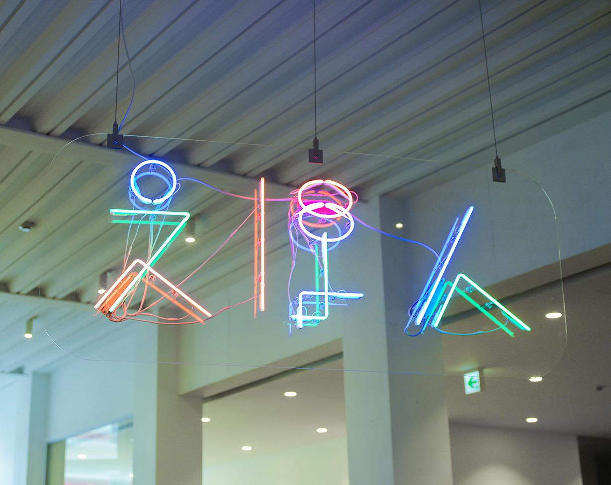太田市美術館・図書館 「えほん」/ 2017 | サイン計画