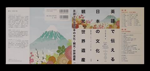 sanshusya / 2015 | 英語で伝える 日本の文化・観光・世界遺産
