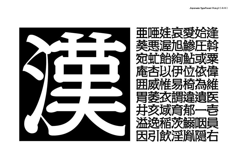 京千社 / 2010 | タイプデザイン_漢字