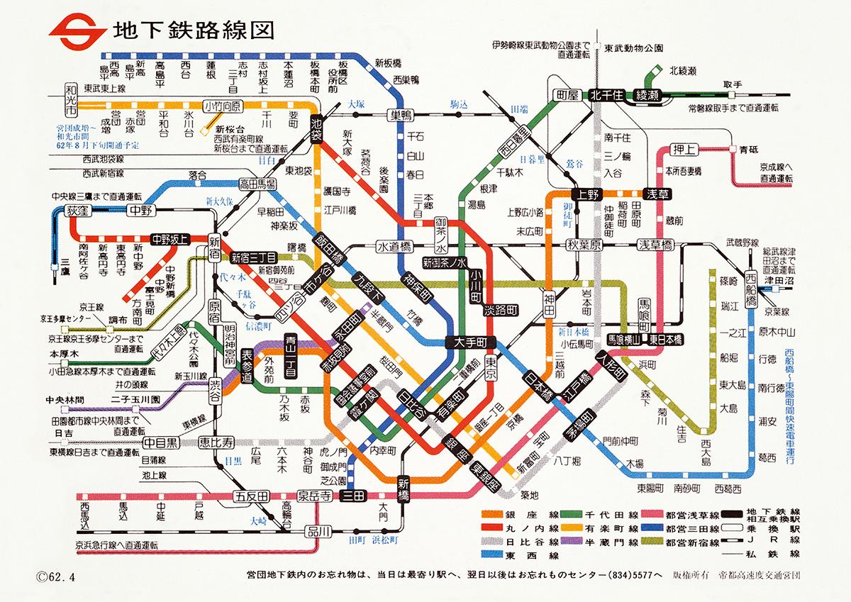 東京地下鉄路線図 / 1972 |