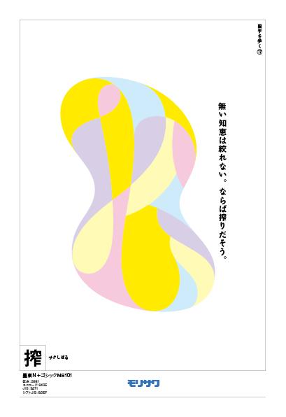 国字を歩く 搾 / 2019 | JTA誌広告+モリサワ