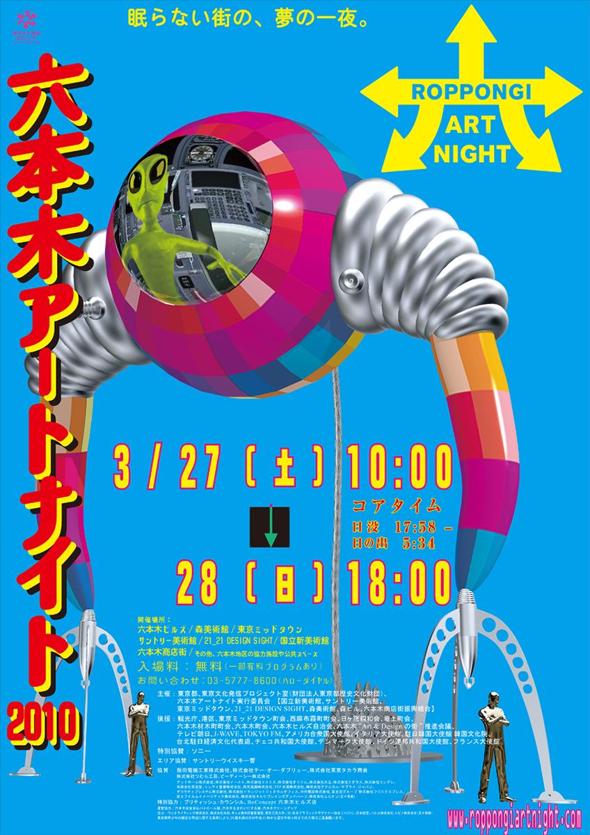 六本木アートナイト 2010 / 2010 | ポスター
