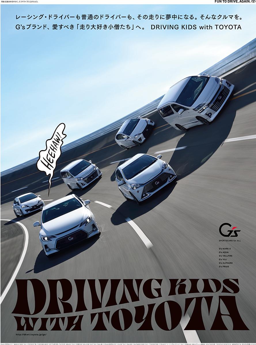 トヨタ〈ドライビングキッズウィズトヨタ〉 | ブランド広告