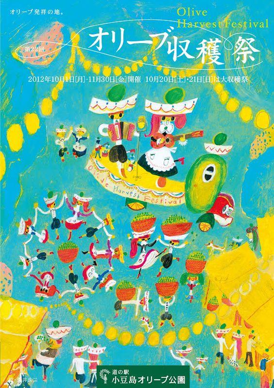 小豆島オリーブ公園 アートワーク・荒井良二 / 2012 | ポスター