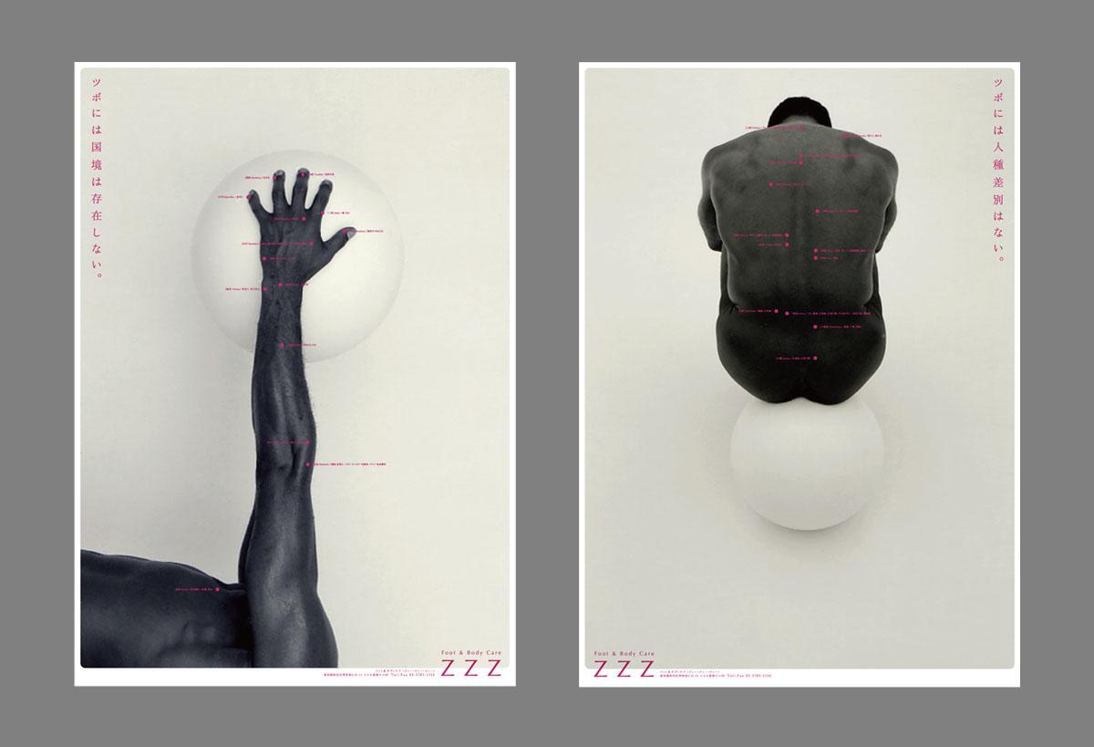 マッサージ店「ZZZ」/ 2012 | ポスター