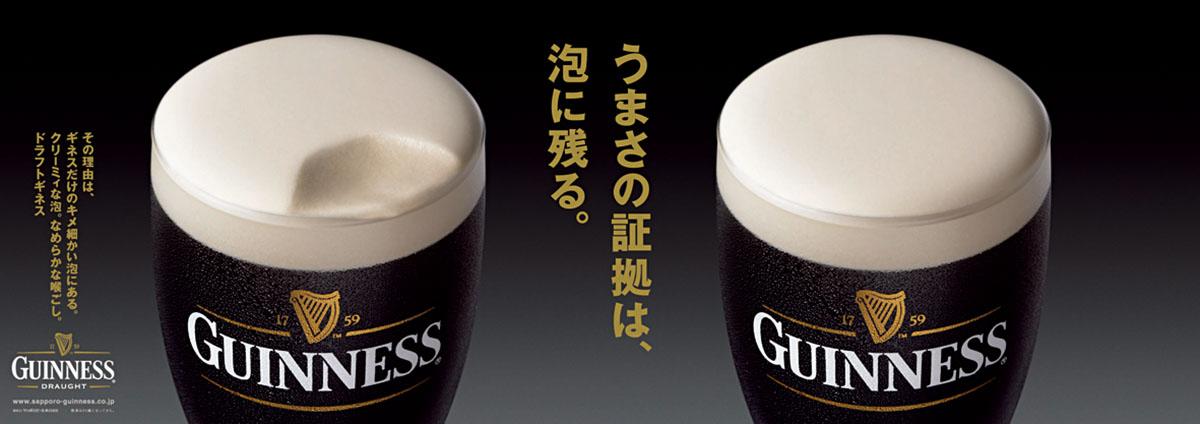 ギネスビール / 2013 | ポスター