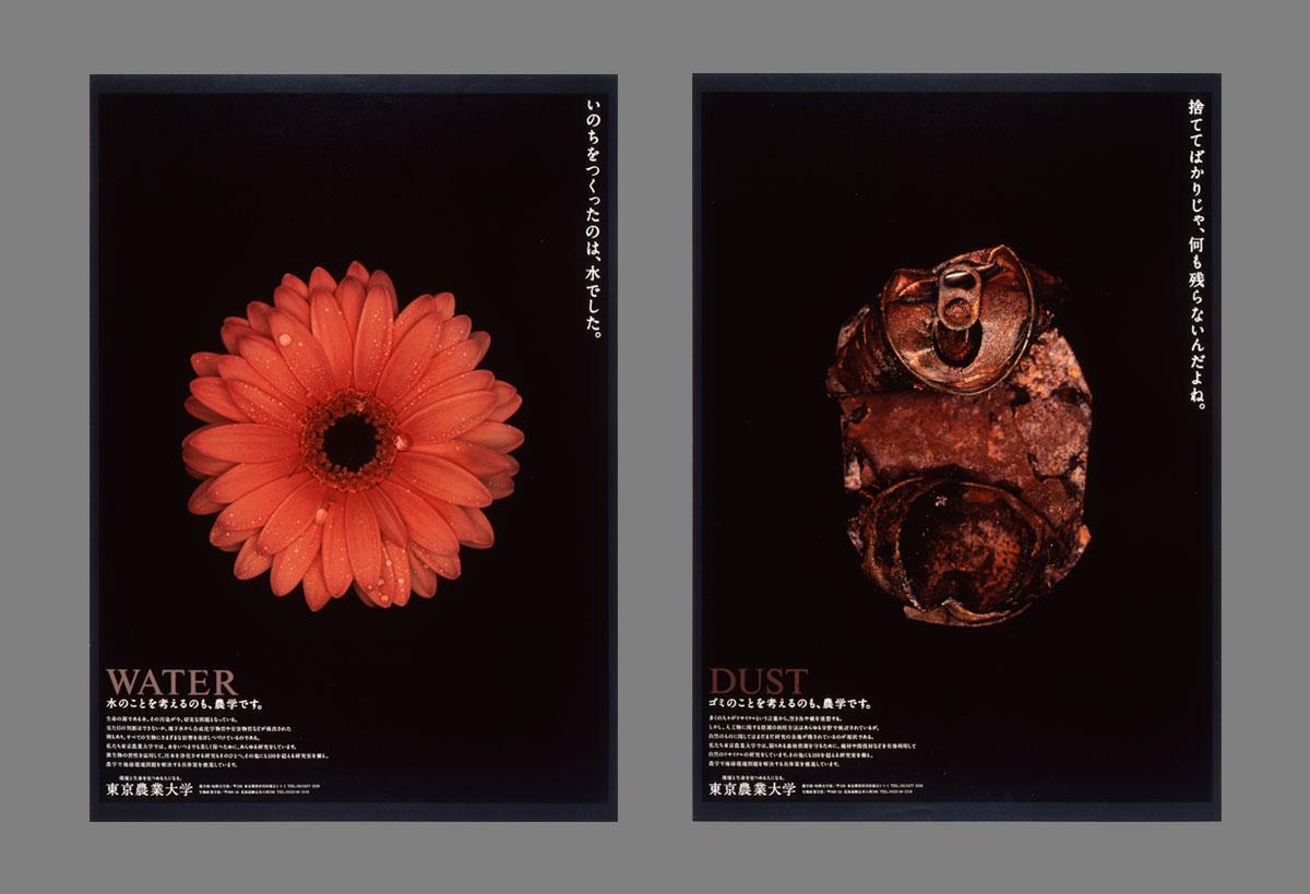 東京農業大学 / 1997 | ポスター
