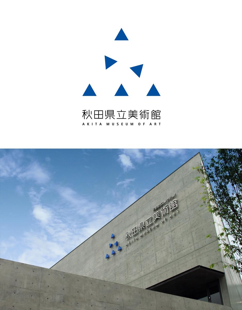 秋田県立美術館 / 2013 | ロゴマーク