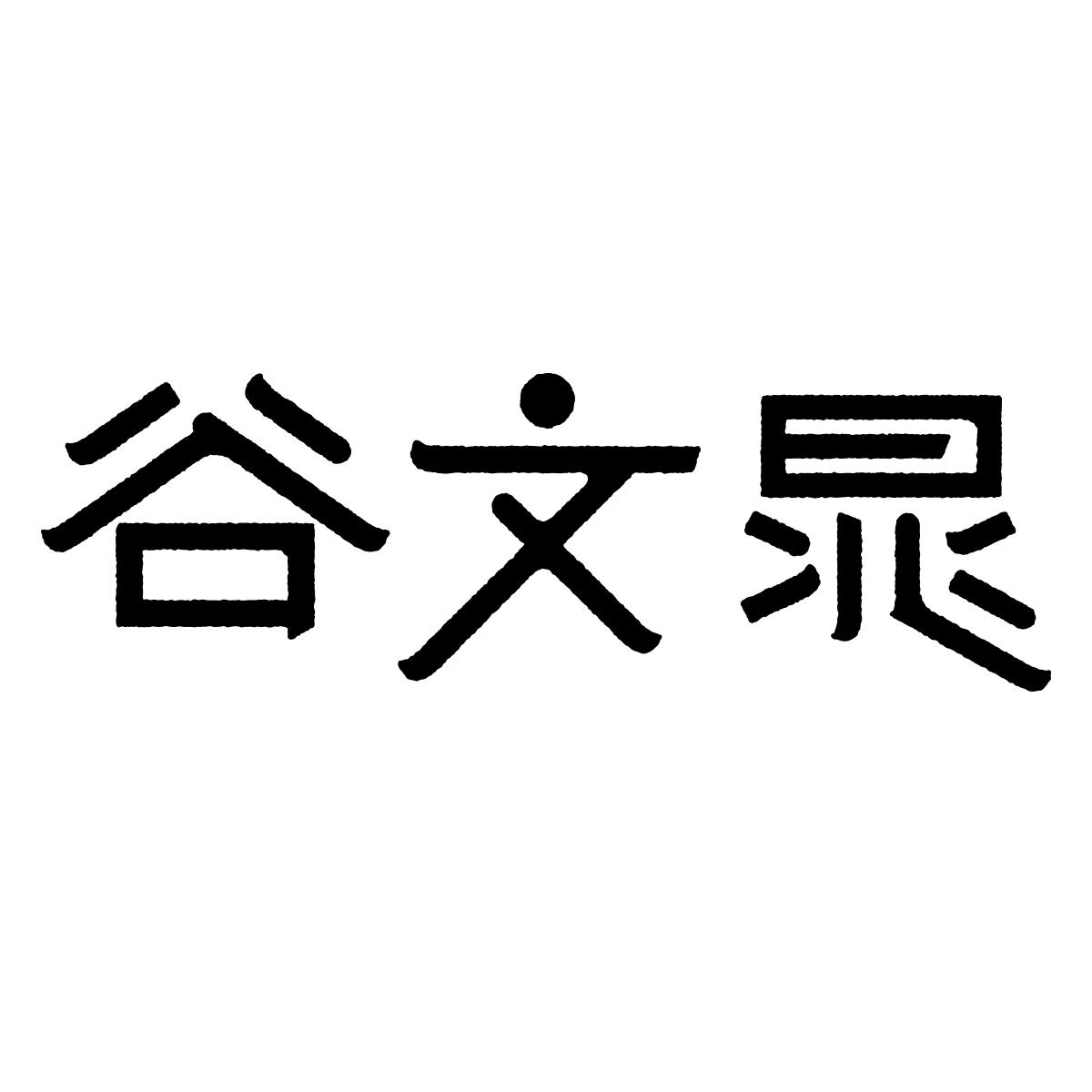 「谷文晁」展 / 2013 | ロゴタイプ