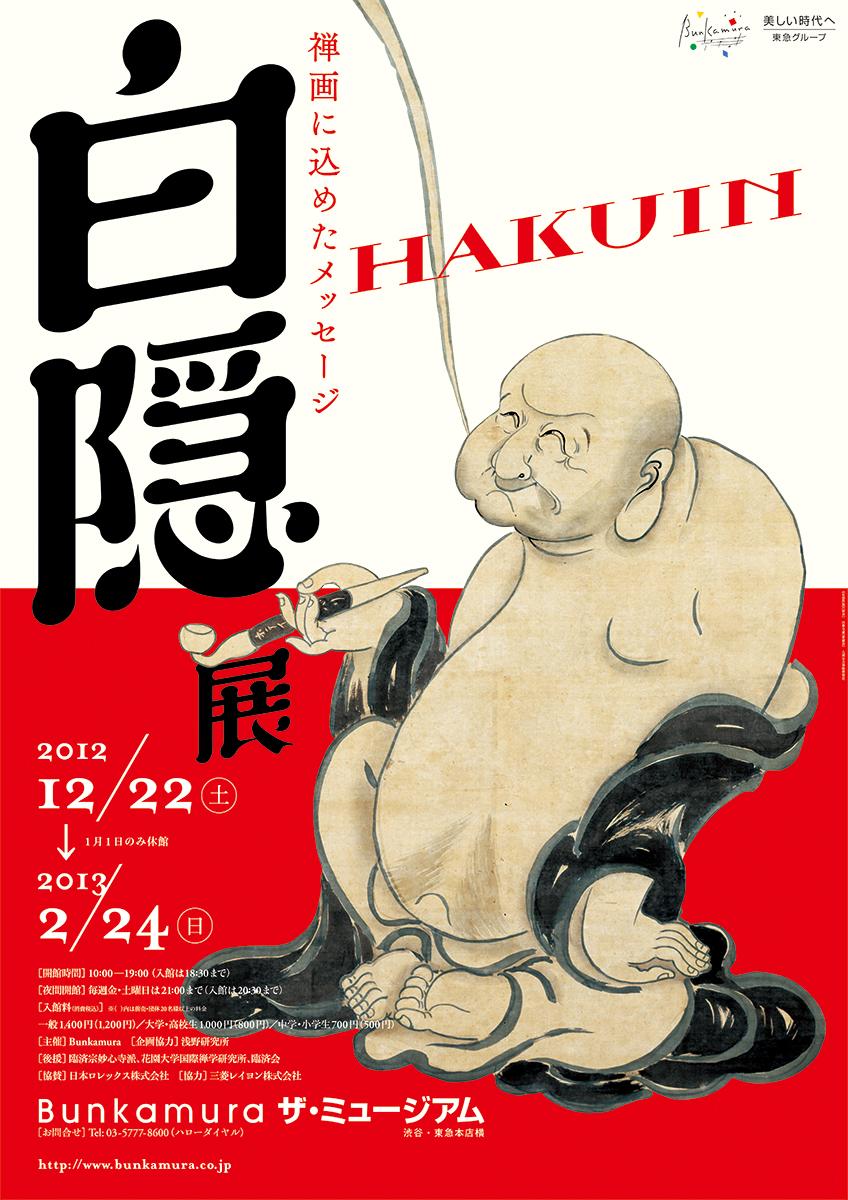 「白隠展」/ 2012 | ポスター
