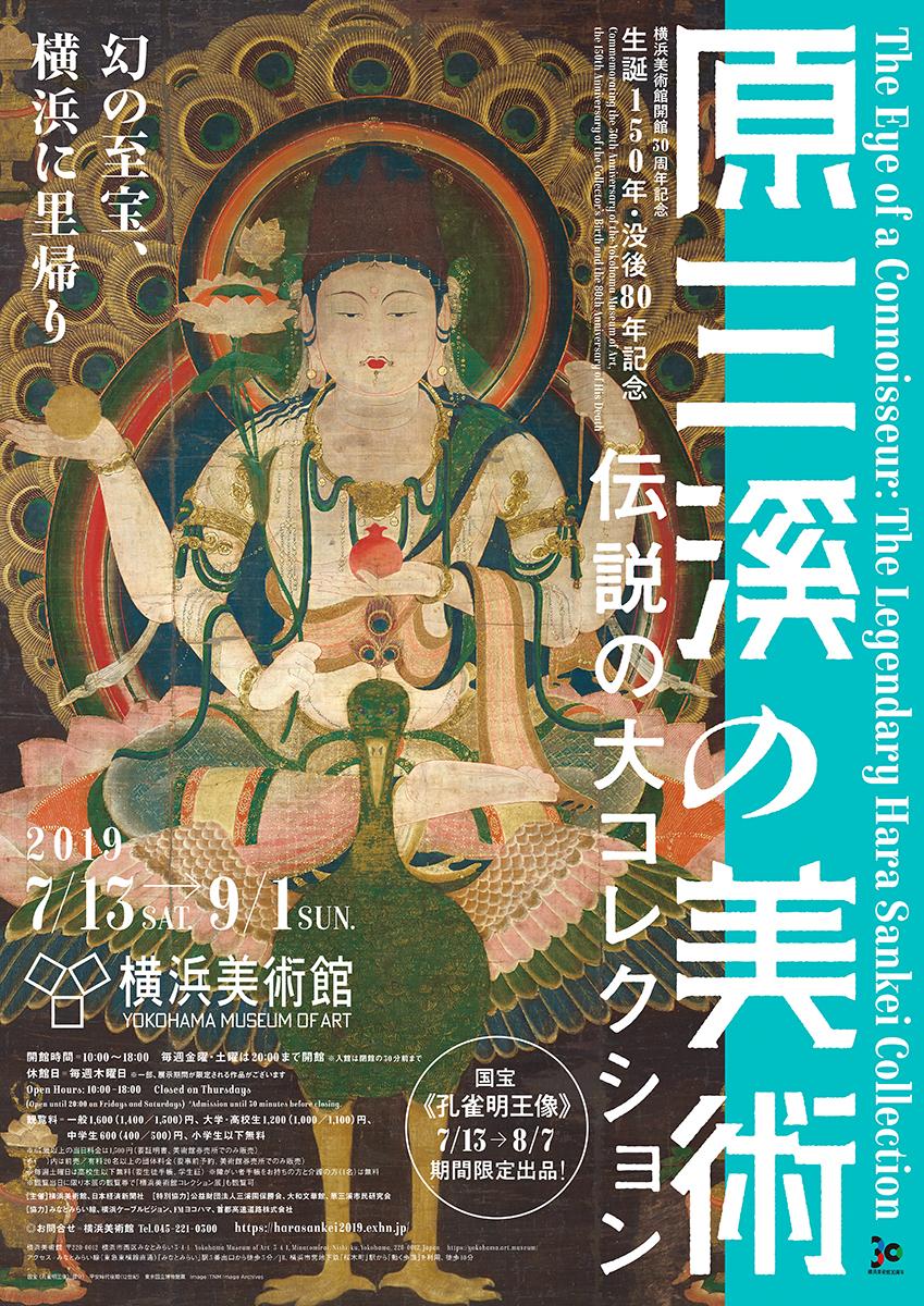 「原三溪の美術」展 / 2019 | ポスター