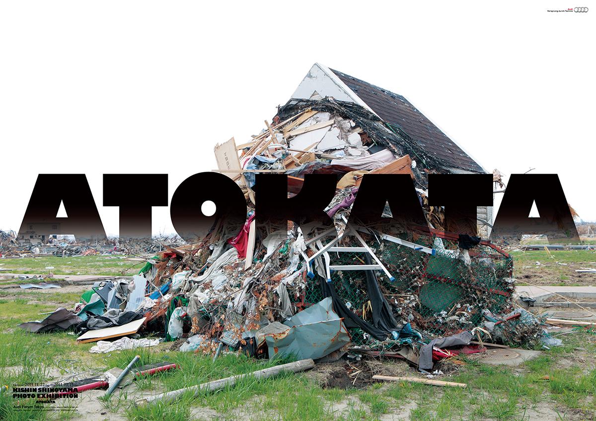 ATOKATA / 2011 | ポスター