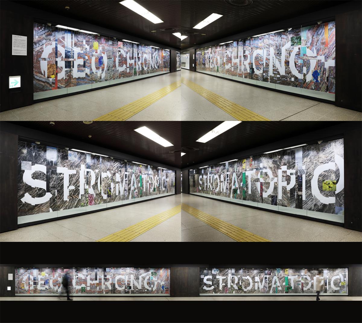 [大地の物語]札幌大通地下ギャラリー500m美術館 /CAI現代芸術研究所、一般社団法人PROJECTA / 2019 | アートワーク