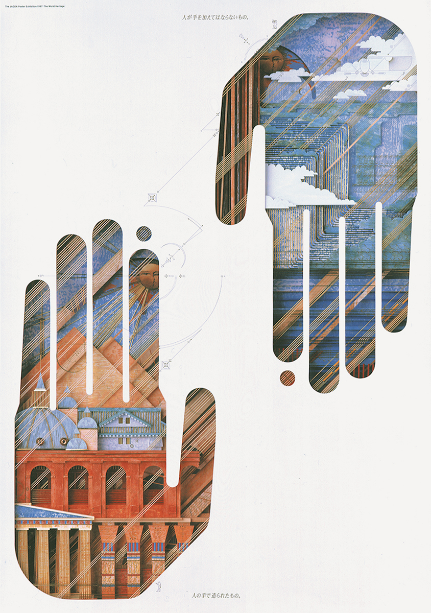 Exhibition, JAGDA 世界遺産ポスター展 / 1997 | ポスター