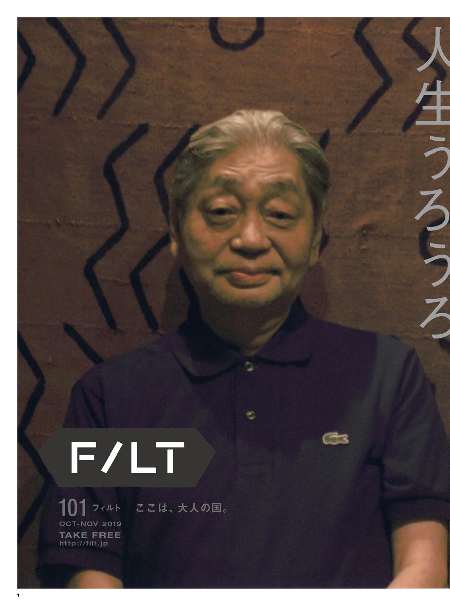 FILT / 2019 | フリーペーパー