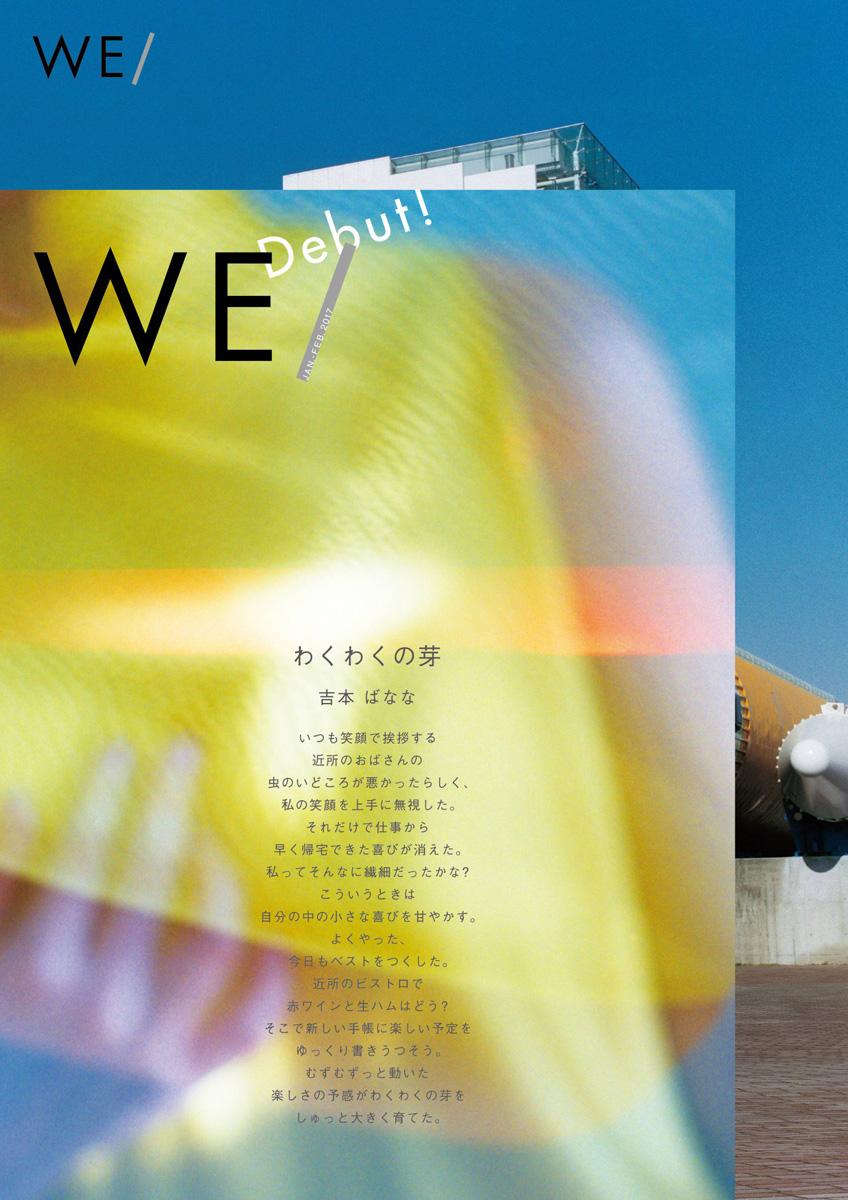 WE/ / 2017 | フリーペーパー