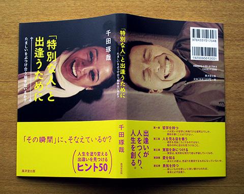 書籍装幀/2013 | Book design