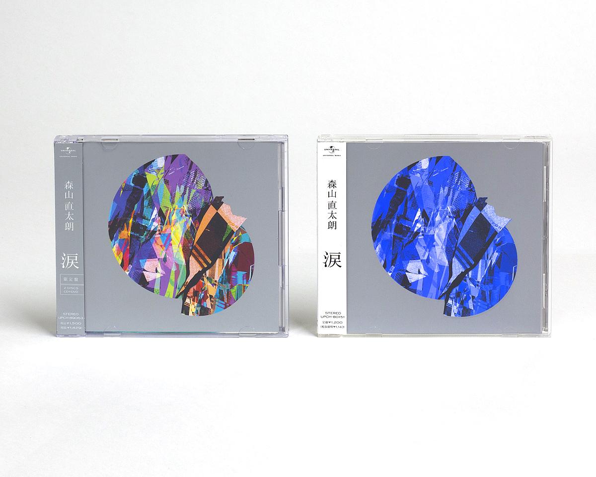 森山直太朗「涙」/ 2009 | ブランディング