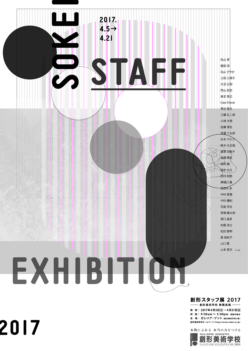 Sokei academy of fine art & design / 2017 | Poster