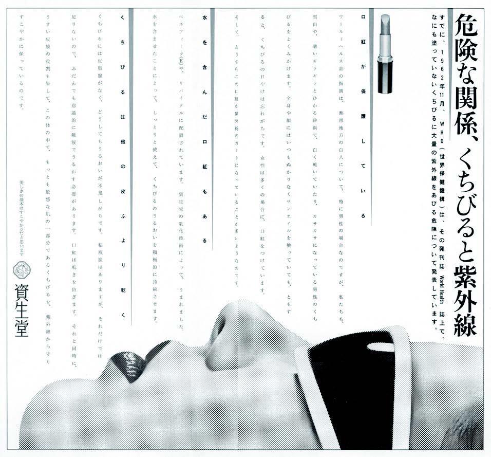 資生堂企業広告「危険な関係、くちびると紫外線」/ 1982 | 新聞広告