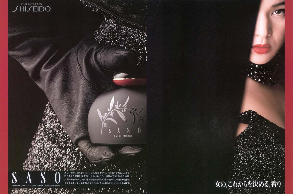SASO 「女の、これからを決める、香り「」/ 1990 | 雑誌広告