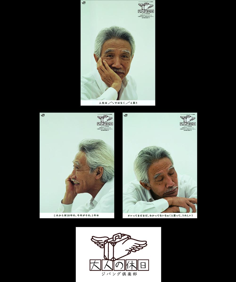 大人の休日、VI / 2001 | ポスター、ロゴマーク